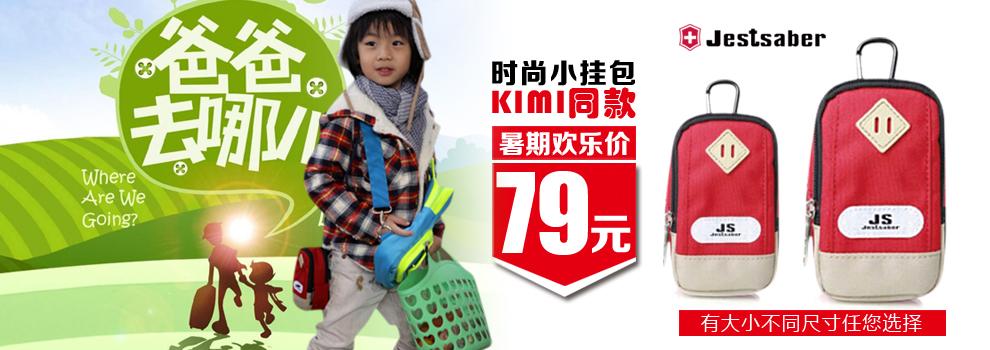 爸爸去哪儿林志颖kimi款 运动休闲小腰包旅游手机腰包
