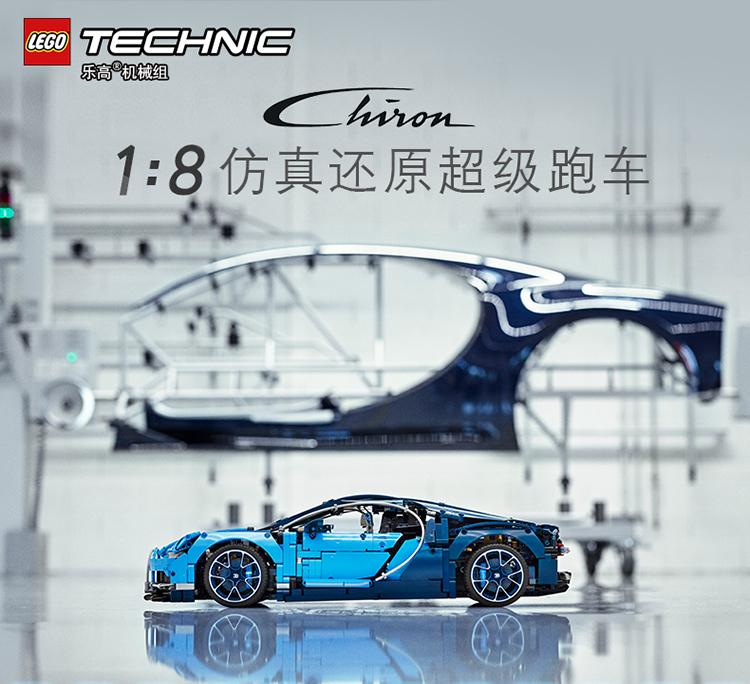 乐高LEGO 机械组 Technic 旗舰店限量收藏款 布加迪 Chiron 42083