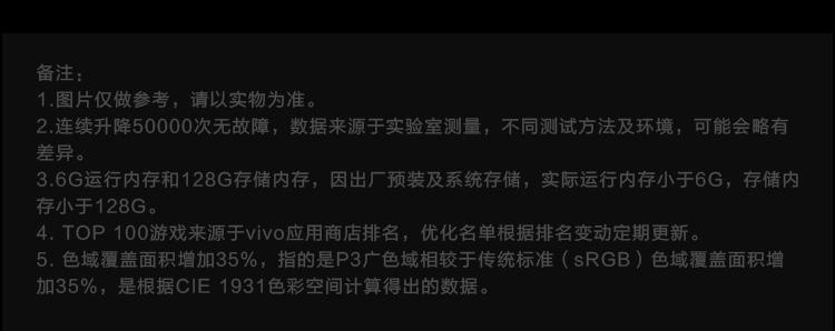 vivo NEX 零界全面屏AI双摄 游戏手机 6GB+128GB 全网通4G手机