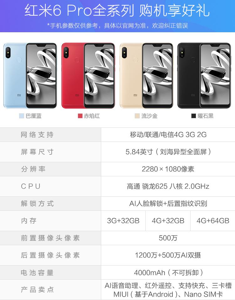 小米(MI) 红米6 Pro 全网通版 (3G+32GB) 赤焰红 移动联通电信4G手机 双卡双待 赤焰红 全网通【4G+64GB】