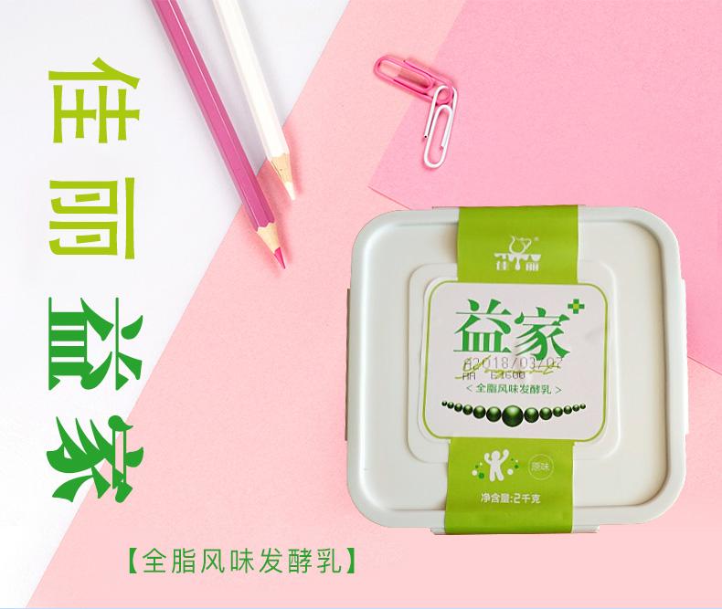 TERUN 天润 益家 新疆网红酸奶 桶装新鲜老酸奶 2kg 下单折后¥38包邮