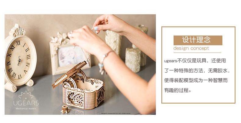 乌克兰ugears木质机械传动模型 复古珍宝首饰盒珠宝盒