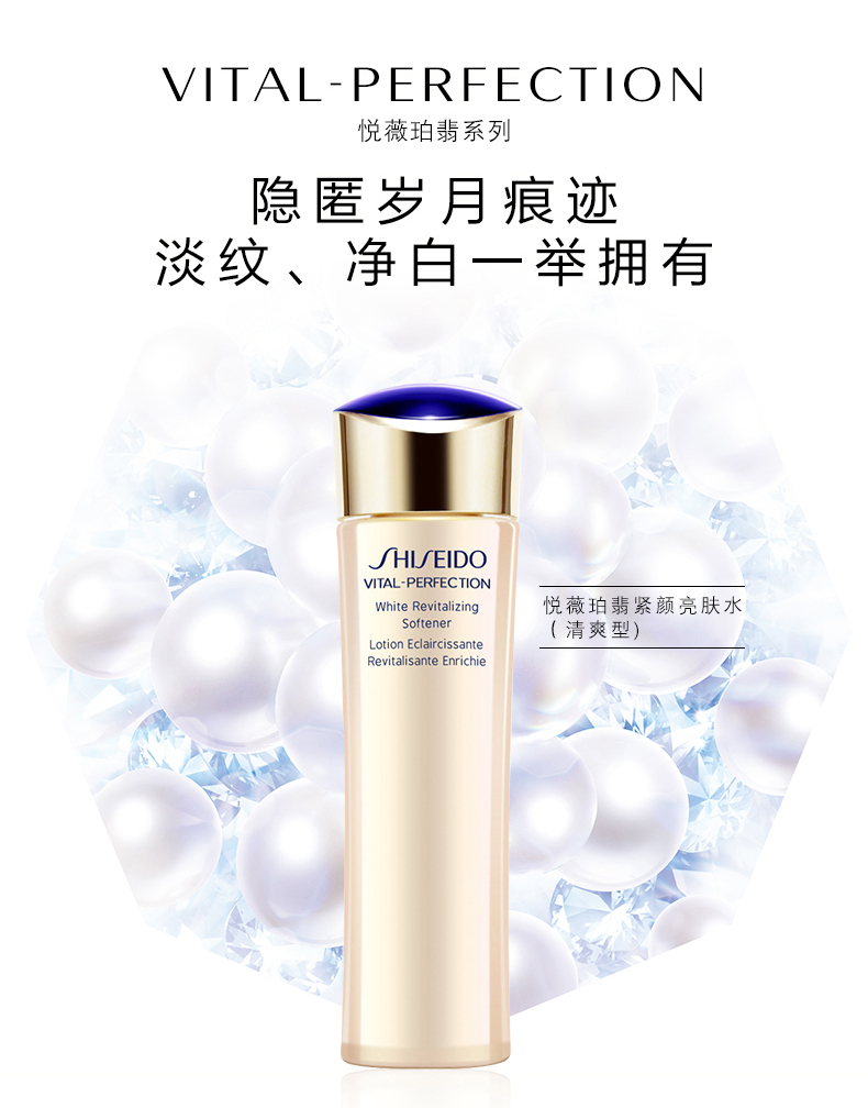 Shiseido/资生堂悦薇珀翡紧颜亮肤水乳液水乳套装温和滋润洗面奶珀翡紧颜清爽型水乳组合【图片价格品牌报价】-京东