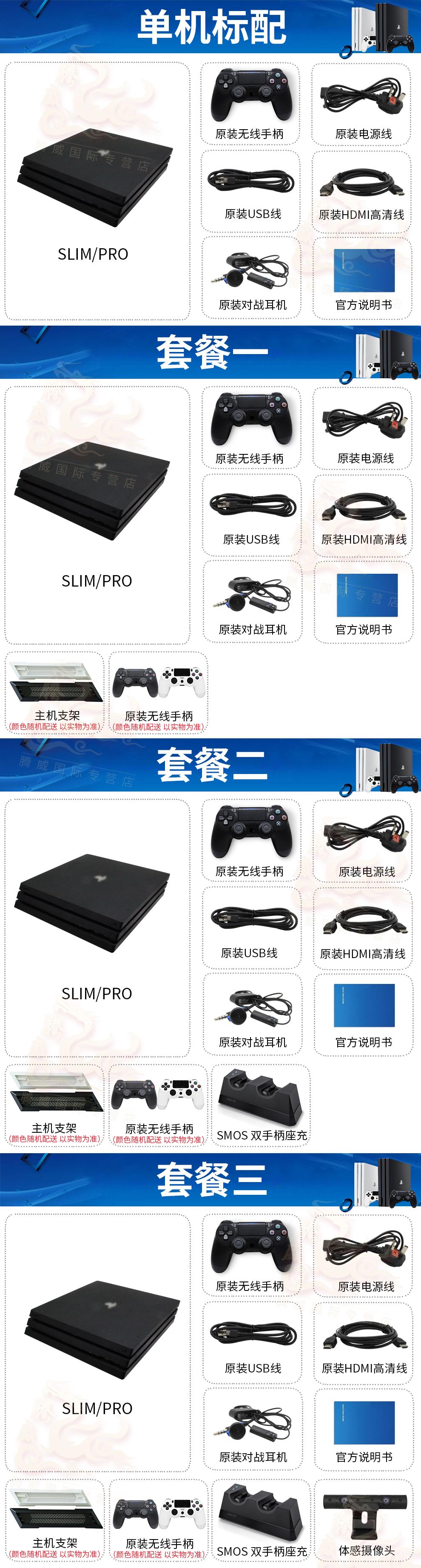 遊戲機索尼(SONY)  Pro/Slim 家用體感游戲機 支持PS4 ps5游戲機 日/港版VR設備  港版 PRO 1TB黑色(給轉接頭) 官方標配