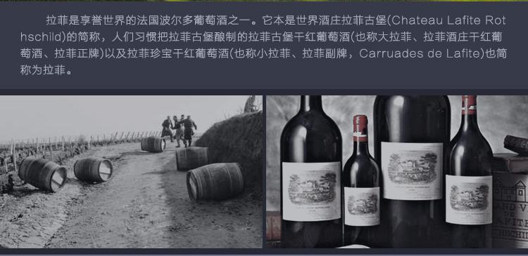 拉菲岩石古堡干红葡萄酒750ML|拉菲-上海晟桀实业有限公司