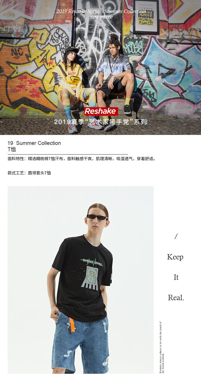 当季新品 RESHAKE马克华菲潮牌男装2019夏新品商场