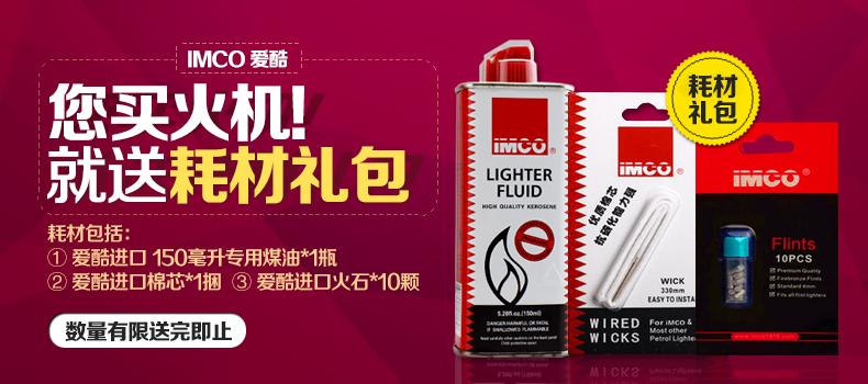 正版IMCO爱酷打火机6600麻点老式复古五星加油打火机砂轮煤油机