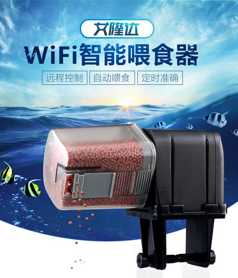 iLONDA 鱼缸自动投食器 黑色WIFI版 *2件 双重优惠折后¥176(拍2件)