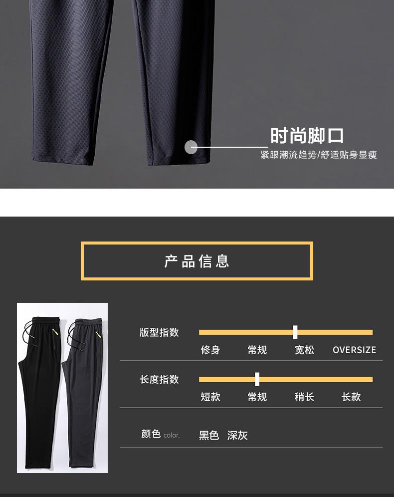 俞兆林夏季运动冰丝网眼长裤男士高弹直筒裤薄款宽松休闲运动速干九分裤网眼灰色3XL