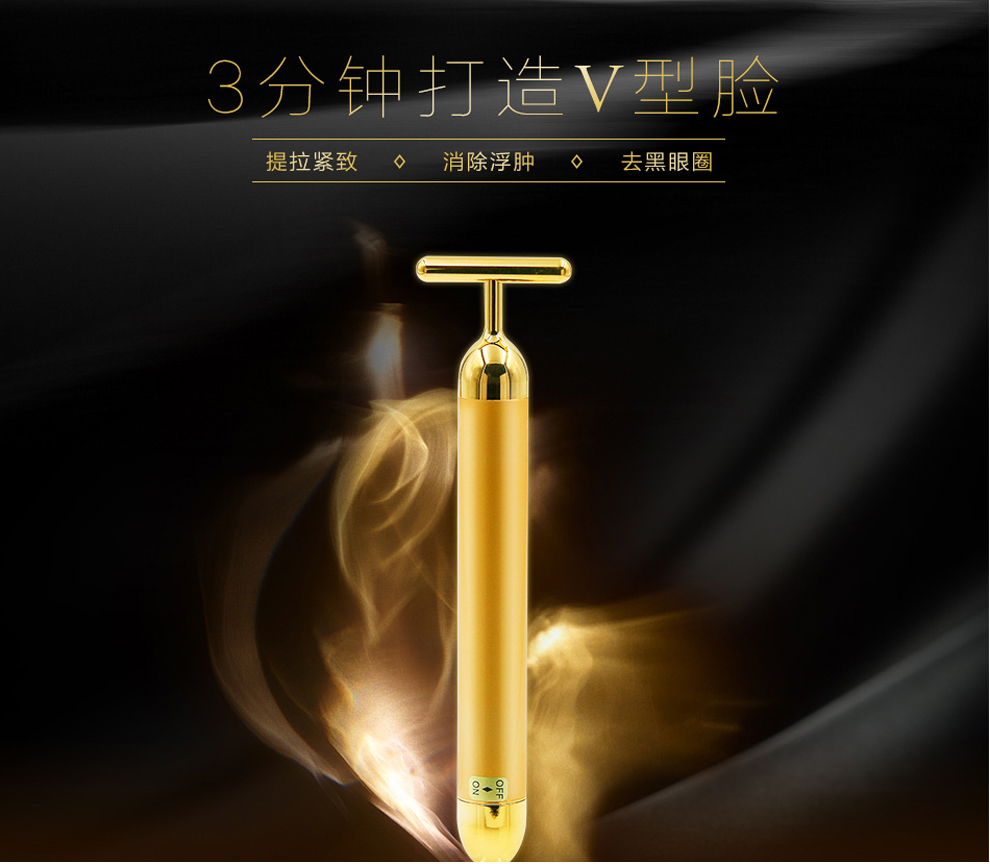 57d26d7eN1b755c76 beauty bar 24k黄金美容棒电动按摩棒 T型头