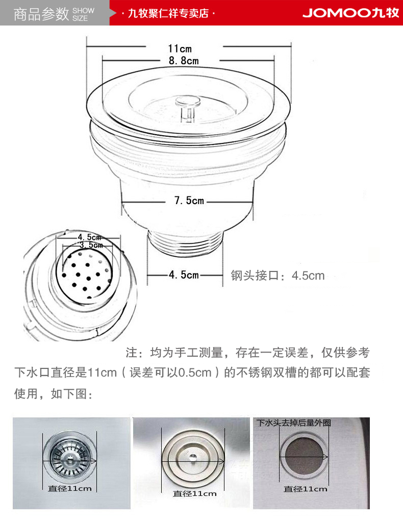 Jiuo Jomoo Nine Animal Husbandry Water Pipe Kitchen Sink Line Plumbing Diagram Technical