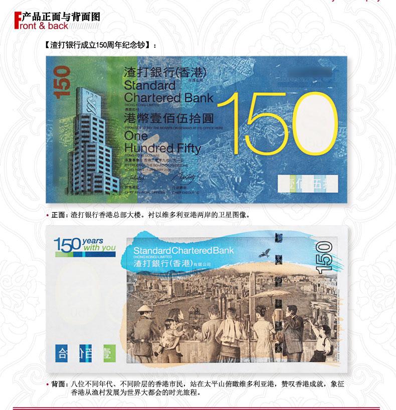渣打银行150元纪念钞单张