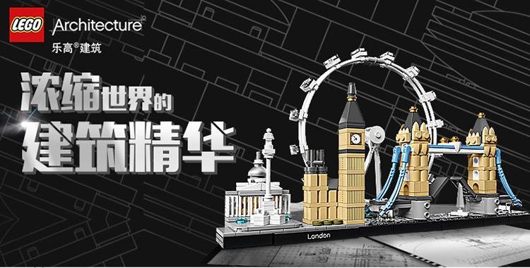 乐高(LEGO)积木 建筑系列 英国标志性建筑 12岁+ 伦敦 21034