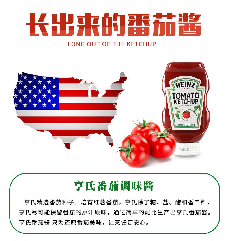 The original U S  import Heinz ketchup 567g tomato sauce