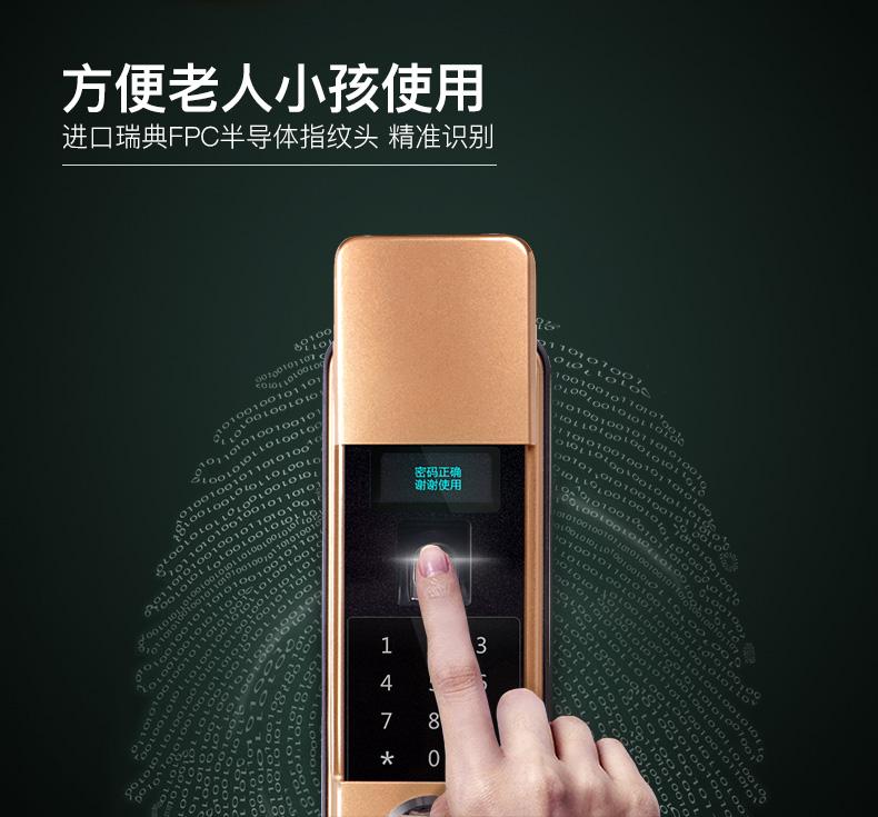 防盜門電子密碼鎖 dafabet智能指紋鎖