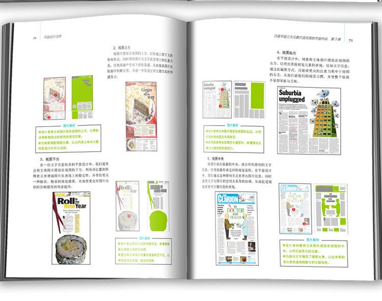 現貨 平面設計法則 第2版 全彩 平面設計原理教程書籍 版式設計文字圖
