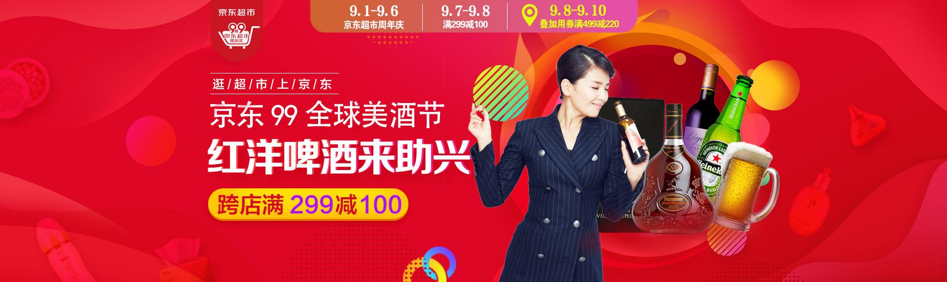 京东优惠券 99全球美酒节