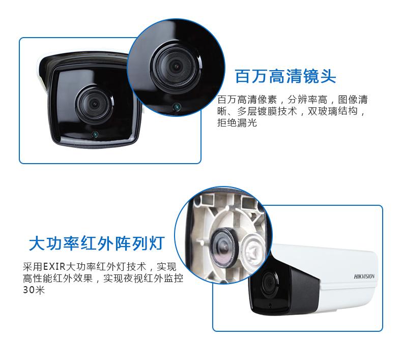 200万高清监控摄像头