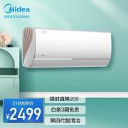 Midea의 새로운 일류 Fengguan 스마트 가전 인버터 가열 및 냉각 초대형 공기 배출구 북경 제품 가전 대형 1 HP 벽걸이 형 에어컨 후크 KFR-26GW / N8XHA1 보상 판매