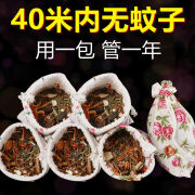 Yunyuan 한방 모기 구충제 아로마 테라피 모기 향 주머니 가족 차 침실 아기 임산부 방충제 및 진드기 구충제 1 팩 [50g 모기 구충제 + 방충제 + 1 년 사용 가능]