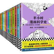 [스프링 트레이드 드로잉] 절반 시간 만화 시리즈 중국 역사 세계 역사 당나라시 노래 단어 만화 과학 12345+ 세계 역사 모든 6 가지 볼륨 중국 역사 12345+ 세계 역사 모두 6