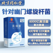 Beijing Tongretang Probiotics 임신 위안 Probiotics 성인 임신부 여성들이 헬리콥터 Pylori 비 - Mushimus 페이스트 매트릭스 설탕 침략 장 위장 [3G * 20 봉지] * 3 상자