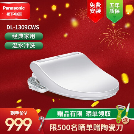 [January 16 - 20th, successive delivery] Panasonic smart toilet cover universal antibacterial storage hot Japanese brand sitting cover cleansing machine DL-1309CWS