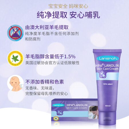 Lansinoh Lansinoh Nipple Cream Lanolin Cream Pregnant Women Skin Care Nipple Cream Nursing Chapped Repair Lanolin Cream 40ml