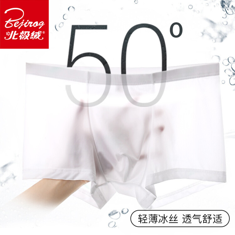 Arctic velvet Ice silk transparent thin men's underwear men's solid color comfortable seamless underwear breathable sexy boxer briefs 3 bags XL code 175/100