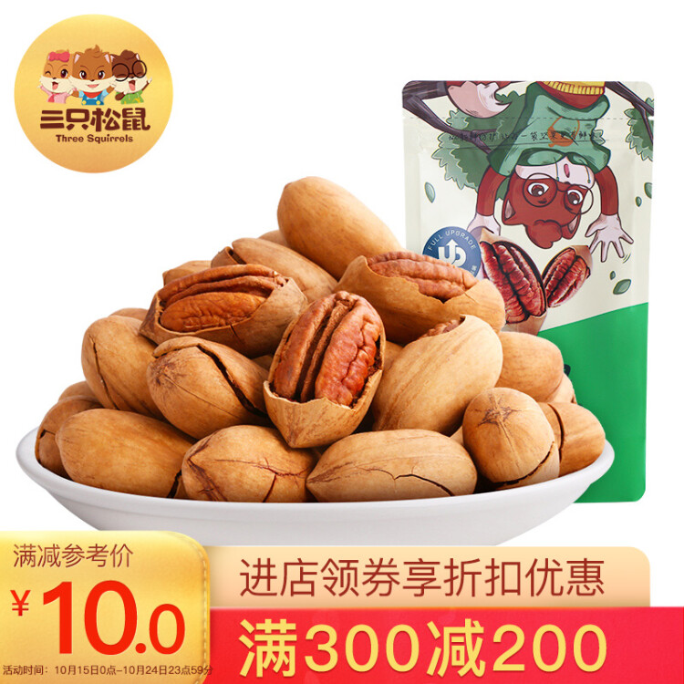 Three squirrels pecan nut daily nuts fry dried fruit imported casual snacks 120g/ bag new on new