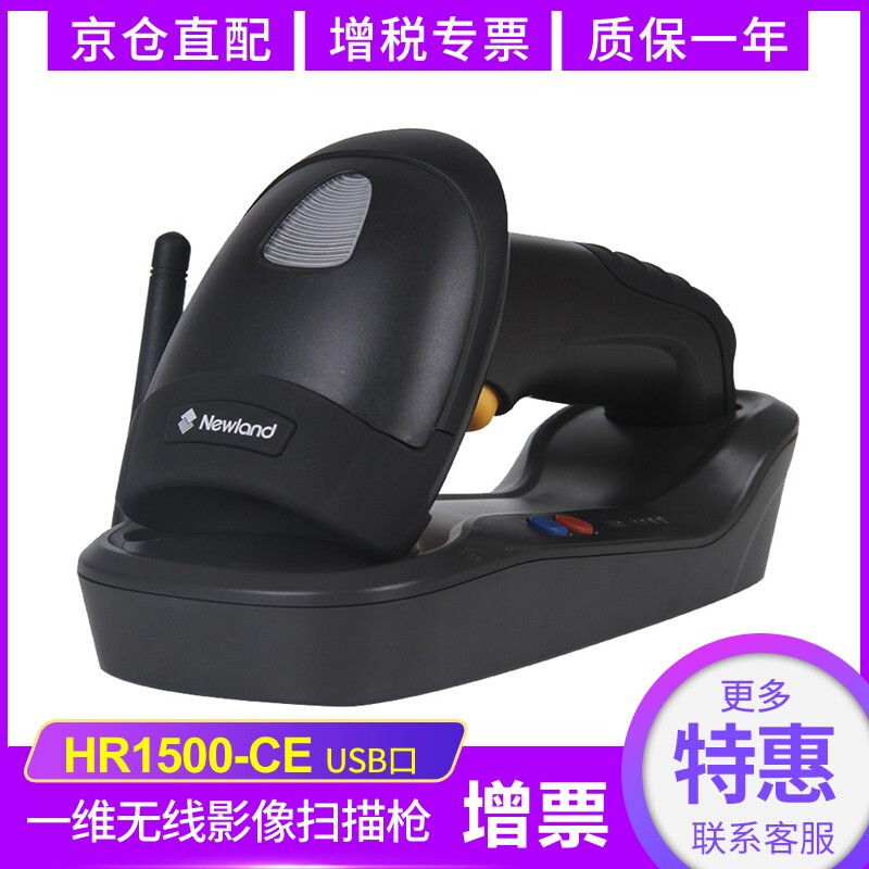 New World Newland Barcode Scanner Cash Register Scanner Supermarket Scanner  Express Barrel HR1500-CE One-dimensional Scanner/Wireless/With Storage