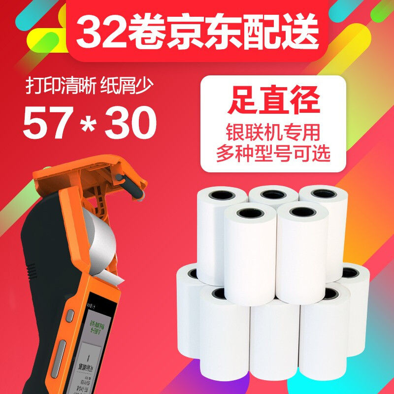 Chi Heng pos printing paper Swipe machine printing paper POS paper thermal  cash register paper UnionPay 57*30 poss cash register paper 32 volume 57X30