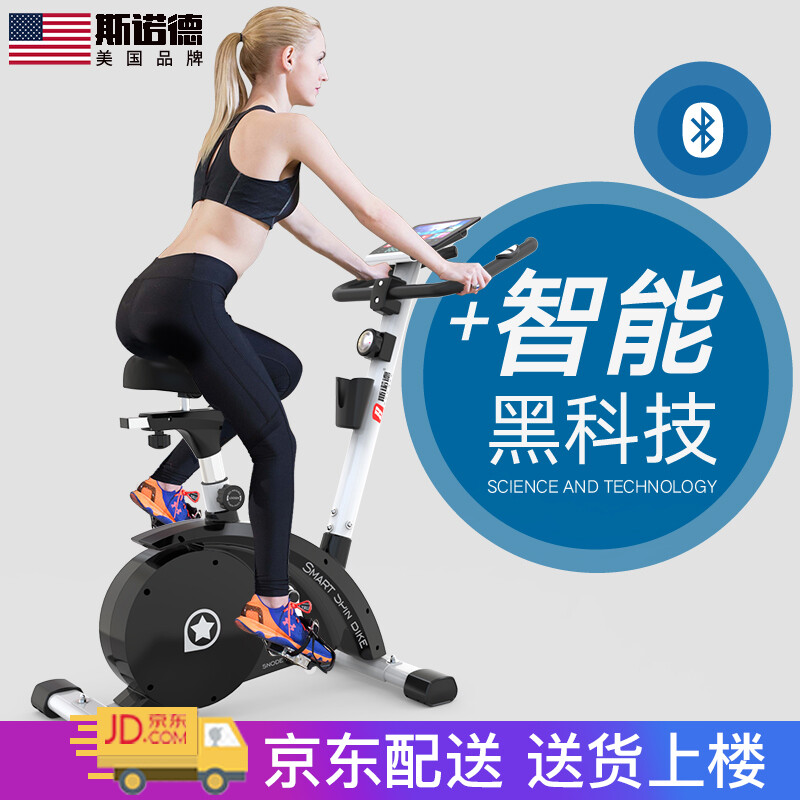 Snowd SiNuoDe spinning bicycle home smart exercise bike magnetic control  silent indoor bicycle