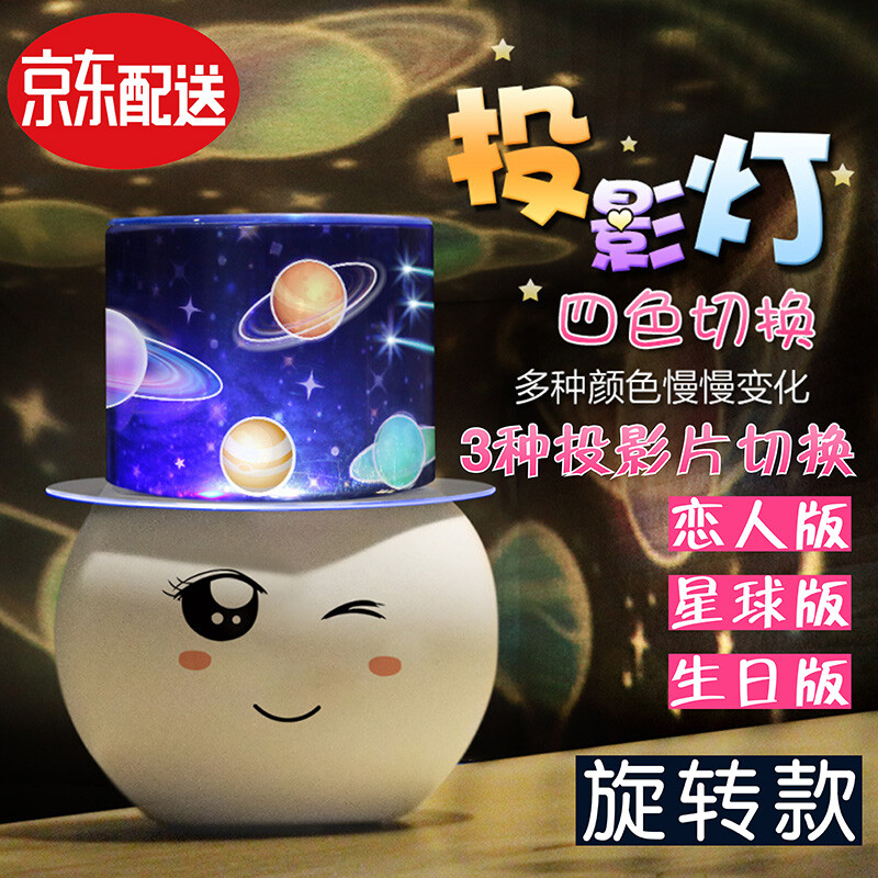 Rotating Star Light Projection Lights Childrens Day Gifts Sending Children To Send Friends Birthday Valentines