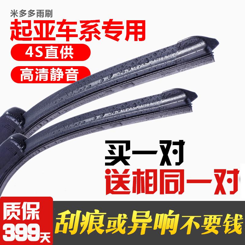 For KIA K3 Wiper K2 Without Bone Original Wiper K5 Serratu K4 Zhirun Lion  Run Oufu Ruidi Maxima Wiper Strip KX3 24+16 Buy One Get One Upgrade Special  Wiper