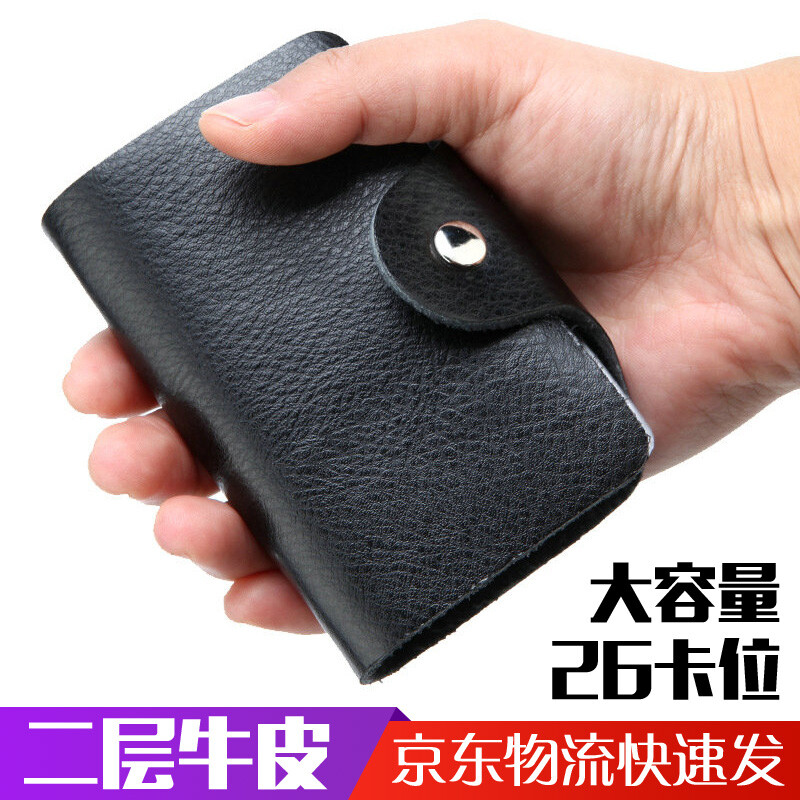 Two-layer leather card package male multi-card credit card bank card ...
