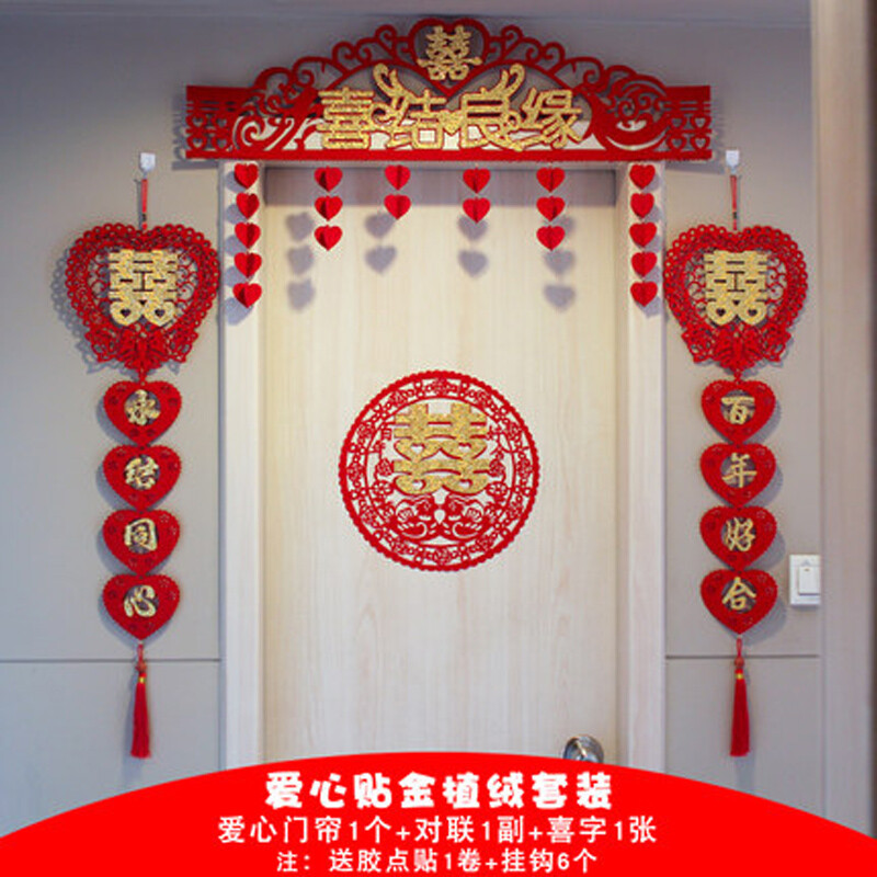 Wedding Supplies Lahua Decoration Marriage Room Decoration Wedding Lahua  Festive Arrangement New Home Decoration Hi Word Curtain Lahua Love Heart  Gold ...
