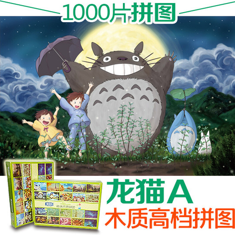 1000 Pieces Birthday Gift Childrens Day To Send Children My Neighbor Totoro King Wooden Anime