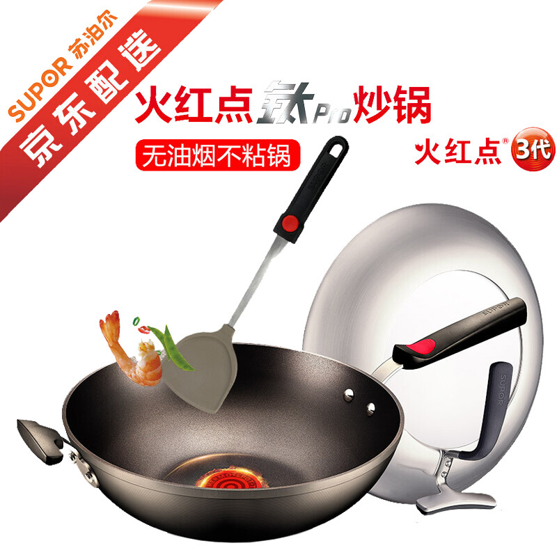 Supor Wok Red Point No Fumes Non Stick Frying Pan Induction Cooker General Kitchen  Cooking Pot To Send Silicone Shovel PC34H2 Can Stand