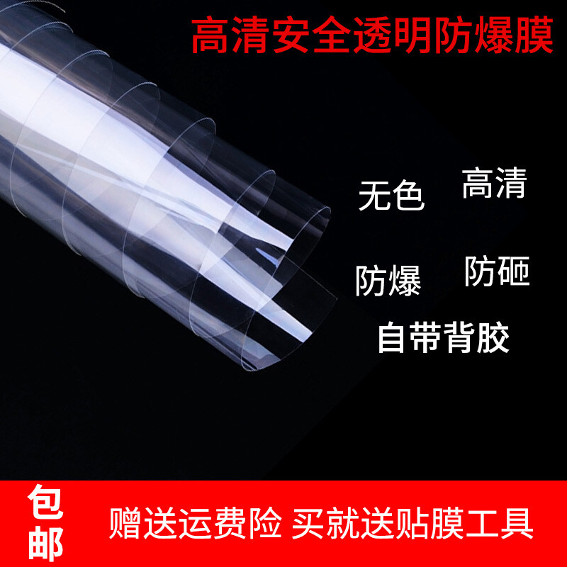 Hunchun Glass Explosion Proof Membrane Window Film Transparent