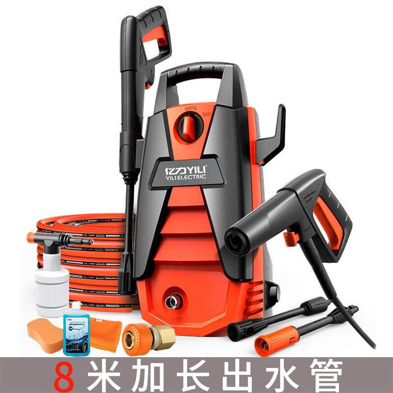 Yili High Pressure Car Washing Machine Household High Pressure