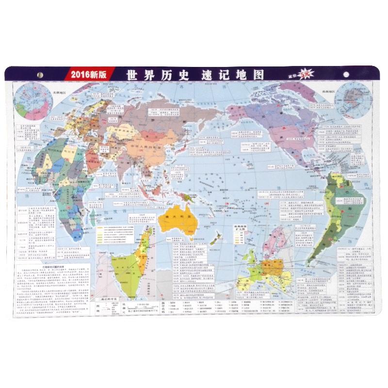 Chinese History World History Shorthand