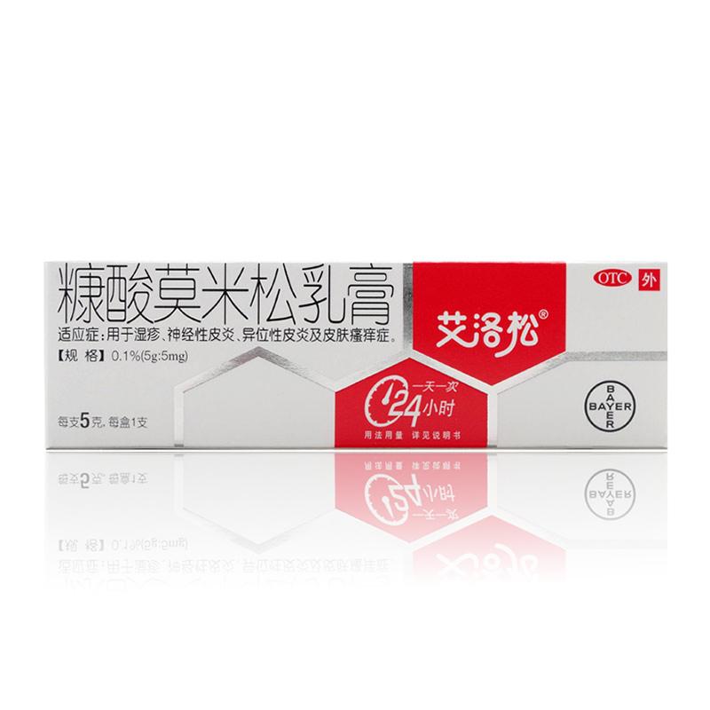 Eloison mumisone cream 5g adult eczema neurodermatitis skin itching medicine