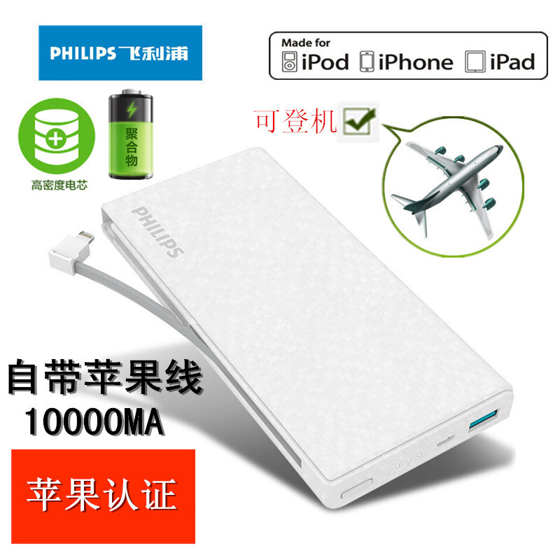 Philips mobile power mobile phone charging treasure 10000 mAh fast charge ultra-thin Apple Android mobile ...