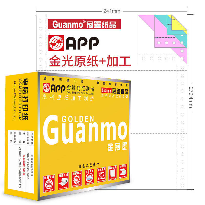 guanmo guanmo needle printing paper computer printing paper one