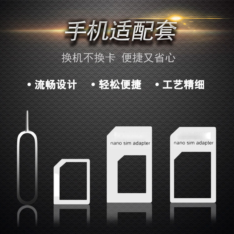 NoFuKcn sim card holder apple 6plus5s card holder android phone card holder  small card transfer card pin