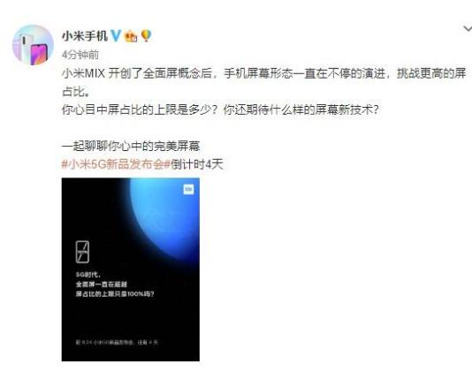 """被""""猪队友""""提前曝光:京东提前曝光小米MIX 5G时代概念手机外观"""