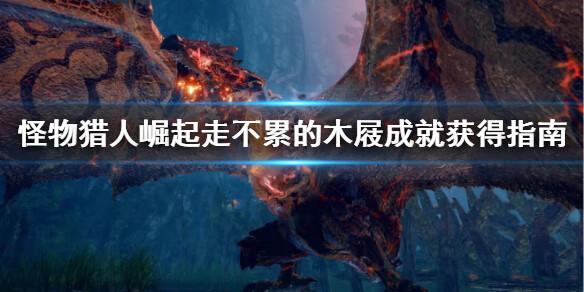 怪物猎人崛起走不累的木屐成就怎么得