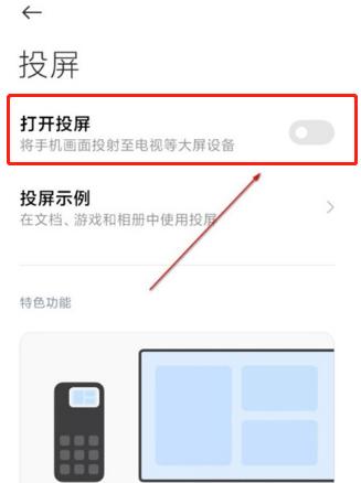 小米11Pro投屏功能使用教程分享