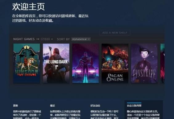 Steam库存新界面更新 beta公测开启!更实用 更自由 更方便!